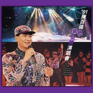 Danny (Live In Concert '91)