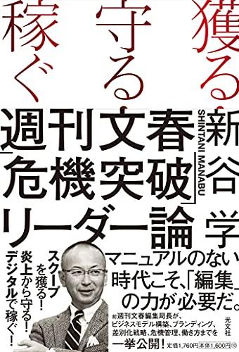 [新谷 学]の獲る・守る・稼ぐ 週刊文春「危機突破」リーダー論