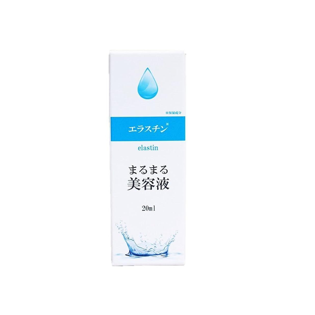 選出する廃棄する値まるまる美容液 エラスチン