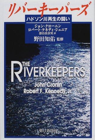 リバーキーパーズ―ハドソン川再生の闘い