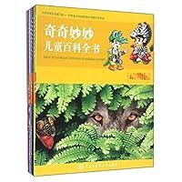 奇奇妙妙儿童百科全书(套装共8册)