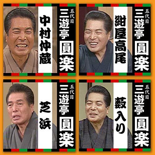 『NHK落語 三遊亭圓楽 2 (4本セット)』のカバーアート