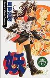 妖 1ノ巻 (プリンセスコミックス)