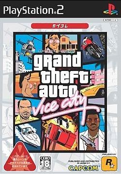 カプコン『grand theft auto Vice City カプコレ』