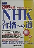 内定!実践ゼミナール NHK合格への道〈2005年版〉