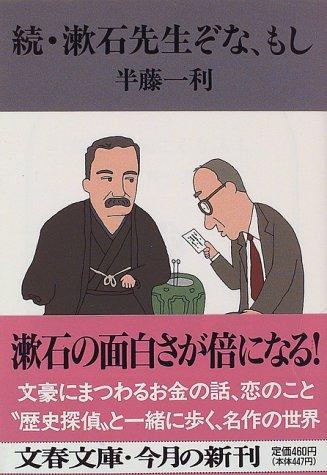 続・漱石先生ぞな、もし / 半藤 一利