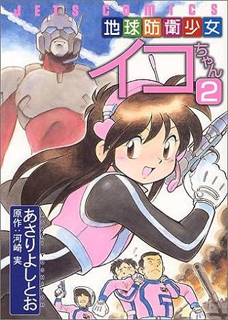 地球防衛少女イコちゃん 2 (ジェッツコミックス)
