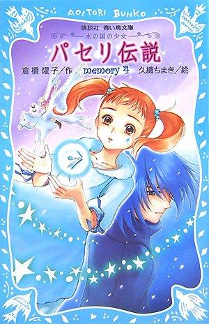 パセリ伝説 memory4 ~水の国の少女~ (講談社青い鳥文庫)の詳細を見る