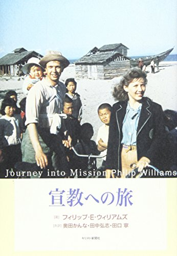 宣教への旅