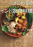 5つのスパイスだけで作れる! はじめてのインド家庭料理 (講談社のお料理BOOK)