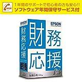【旧商品】エプソン 財務応援 R4 Lite | 1ユーザー | Ver.16.4