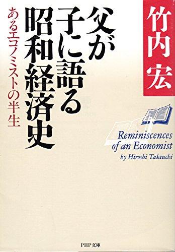 父が子に語る昭和経済史―あるエコノミストの半生 (PHP文庫)