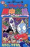 うちゅう人田中太郎(2) (てんとう虫コミックス)