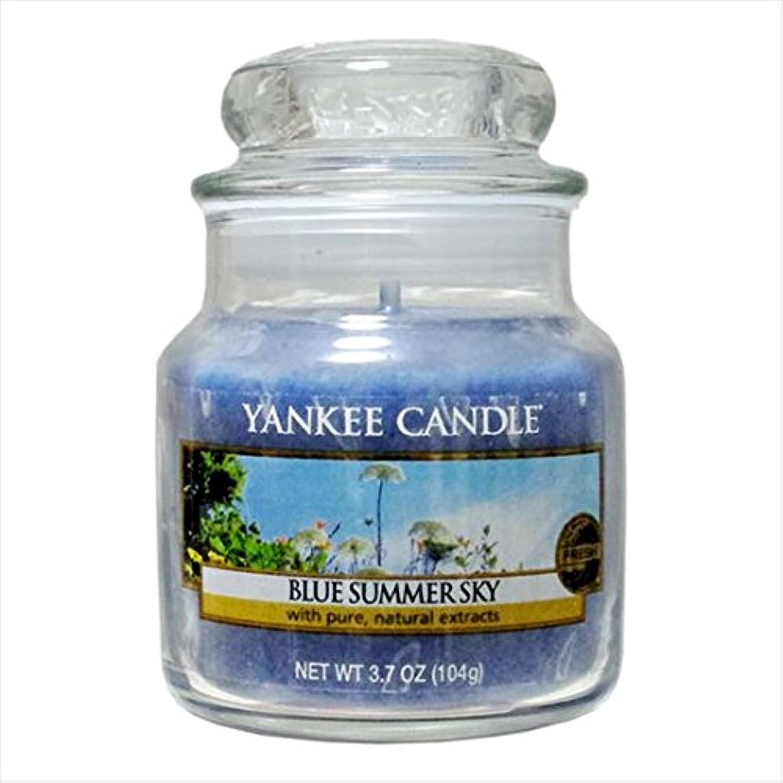 紀元前報復写真ヤンキーキャンドル(YANKEE CANDLE) YANKEE CANDLEジャーS 「 ブルーサマースカイ 」