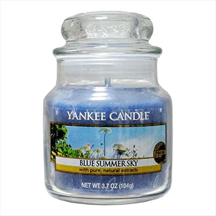 さびたコンクリート内向きヤンキーキャンドル(YANKEE CANDLE) YANKEE CANDLEジャーS 「 ブルーサマースカイ 」