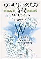 ウィキリークスの時代