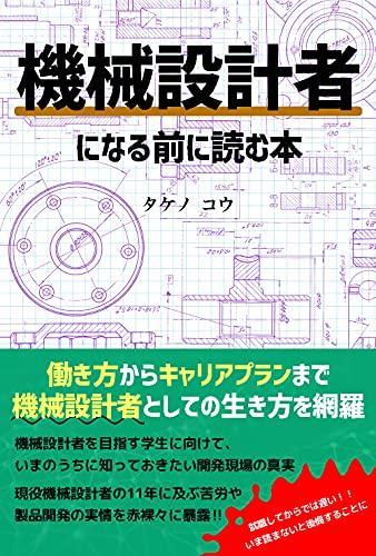 機械設計者になる前に読む本: 機械設計者としての生き方を網羅
