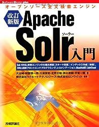 Apache Solr入門 : オープンソース全文検索エンジン : Solr 4対応,検索エンジンの仕組み解説〈スキーマ定義〉〈インデックス作成〉〈検索〉,XML/JSONフロントエンドプログラミング,レコメンデーション,ManifoldCF,SolrCloud