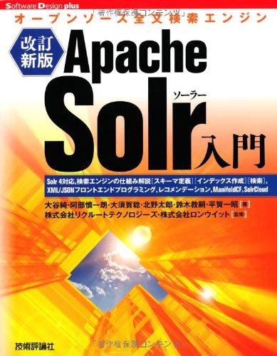 [改訂新版] Apache Solr入門 ~オープンソース全文検索エンジン (Software Design plus)