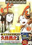 このマンガがすごい! comics 異世界居酒屋「げん」 3