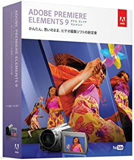 Adobe Premiere Elements 9 日本語版 Windows/Macintosh版 (旧価格品)