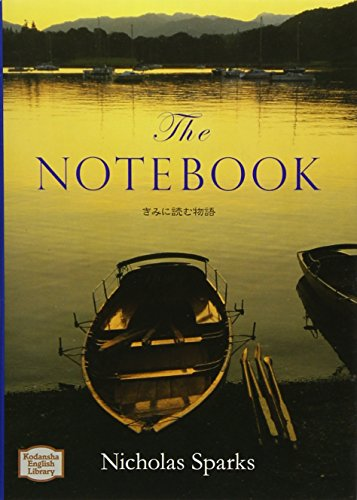 講談社インターナショナル Nicholas Spark『The Notebook』