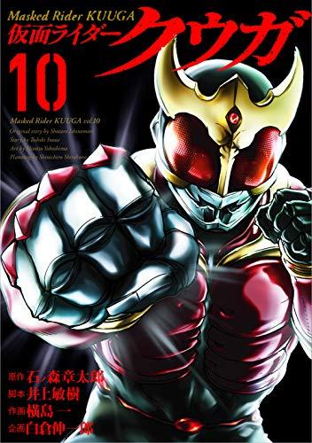 仮面ライダークウガ (10) (ヒーローズコミックス)の詳細を見る