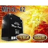 バイク バッテリー MB14L-A2 一年保証 メンテナンスフリー GPZ900R Ninja 型式 ZX900A / CB750 FOUR 型式 CB750F / GSX1100 KATANA / ZZ-R1100 C 型式 ZXT10C / Z1 Series / GSX-R1100 型式 GV73A