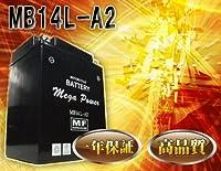 バイク バッテリー MB14L-A2 一年保証 メンテナンスフリー (YB14L-A2 / YB14L-A1 / YB14L-B2 / GM14Z-3A / FB14L-A2) 互換品