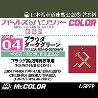GSIクレオス Mr.カラー ガールズ&パンツァー カラーシリーズ プラウダ ダークグリーン プラモデル用塗料 XGP04