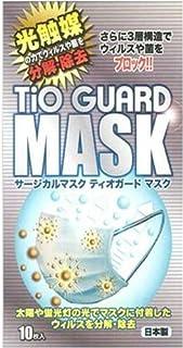 光触媒マスク ティオガードマスク 10枚入り