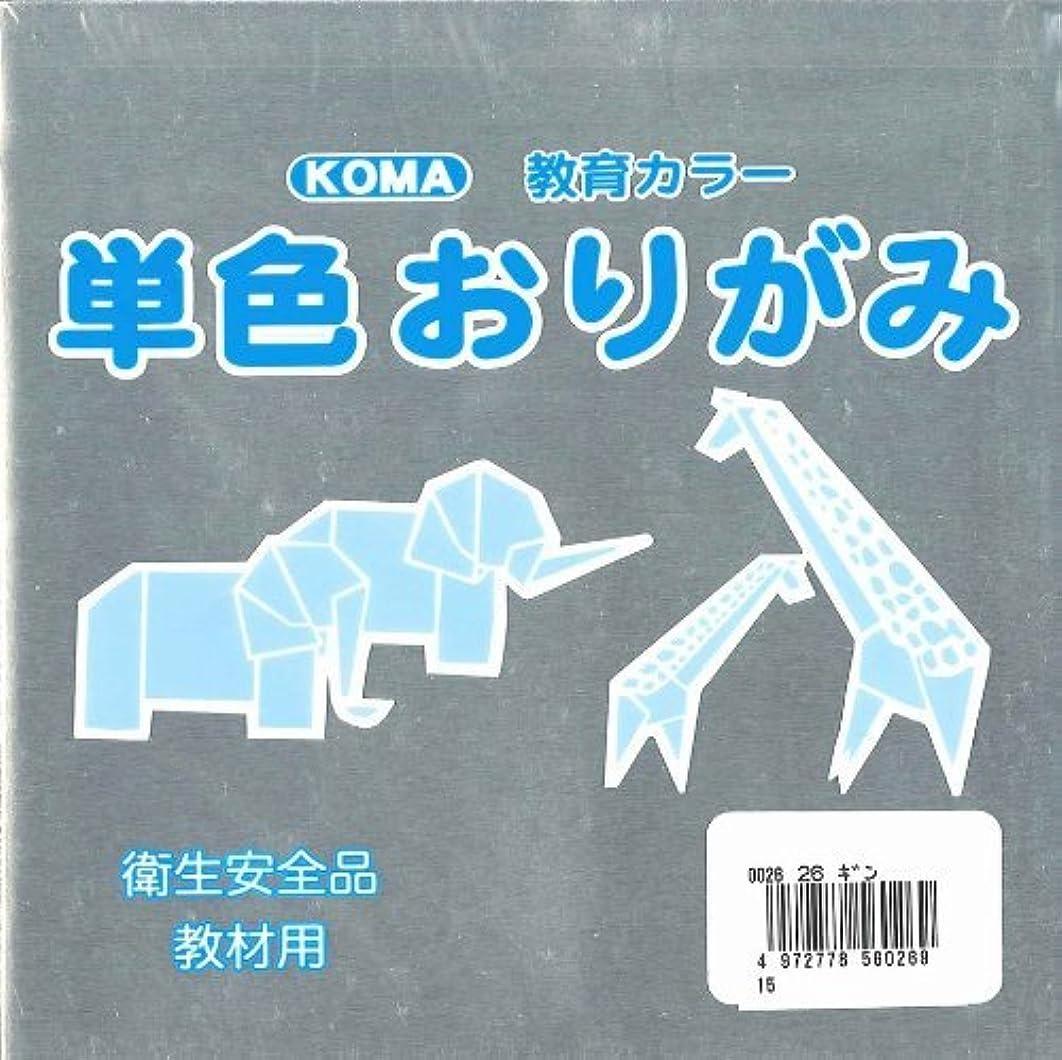 Origami Paper Single Color 15cm (5.9 In) No.26 Silver (100 Sheets)