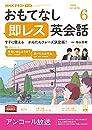 NHKテレビ おもてなし 即レス英会話 2020年 6月号 [雑誌]