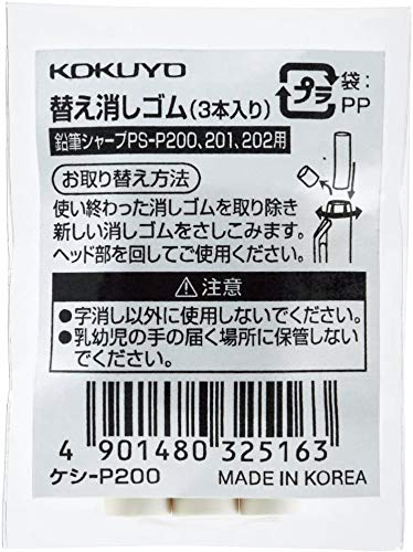 コクヨ 鉛筆シャープ TypeS用 替え消しゴム 白3本 ケシ-P200 【× 4 パック 】