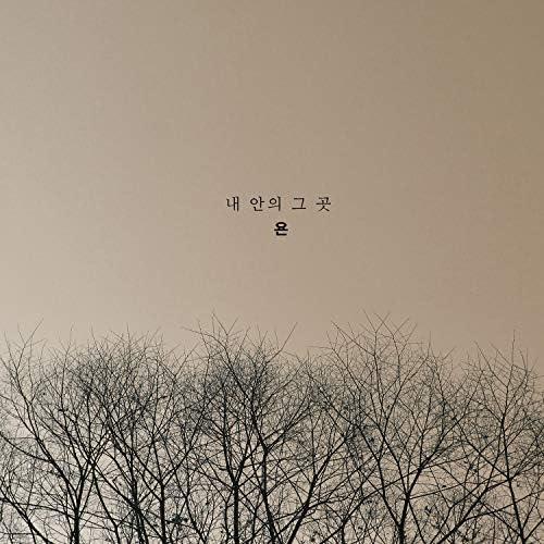 Jon feat. Youn Sun Nah
