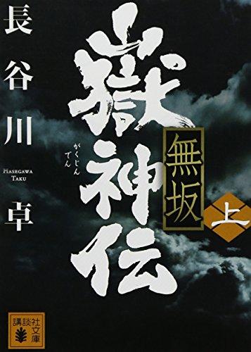 嶽神伝 無坂(上) (講談社文庫)の詳細を見る