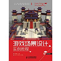 游戏场景设计实例教程(附光盘21世纪高等院校游戏设计与开发规划教材)