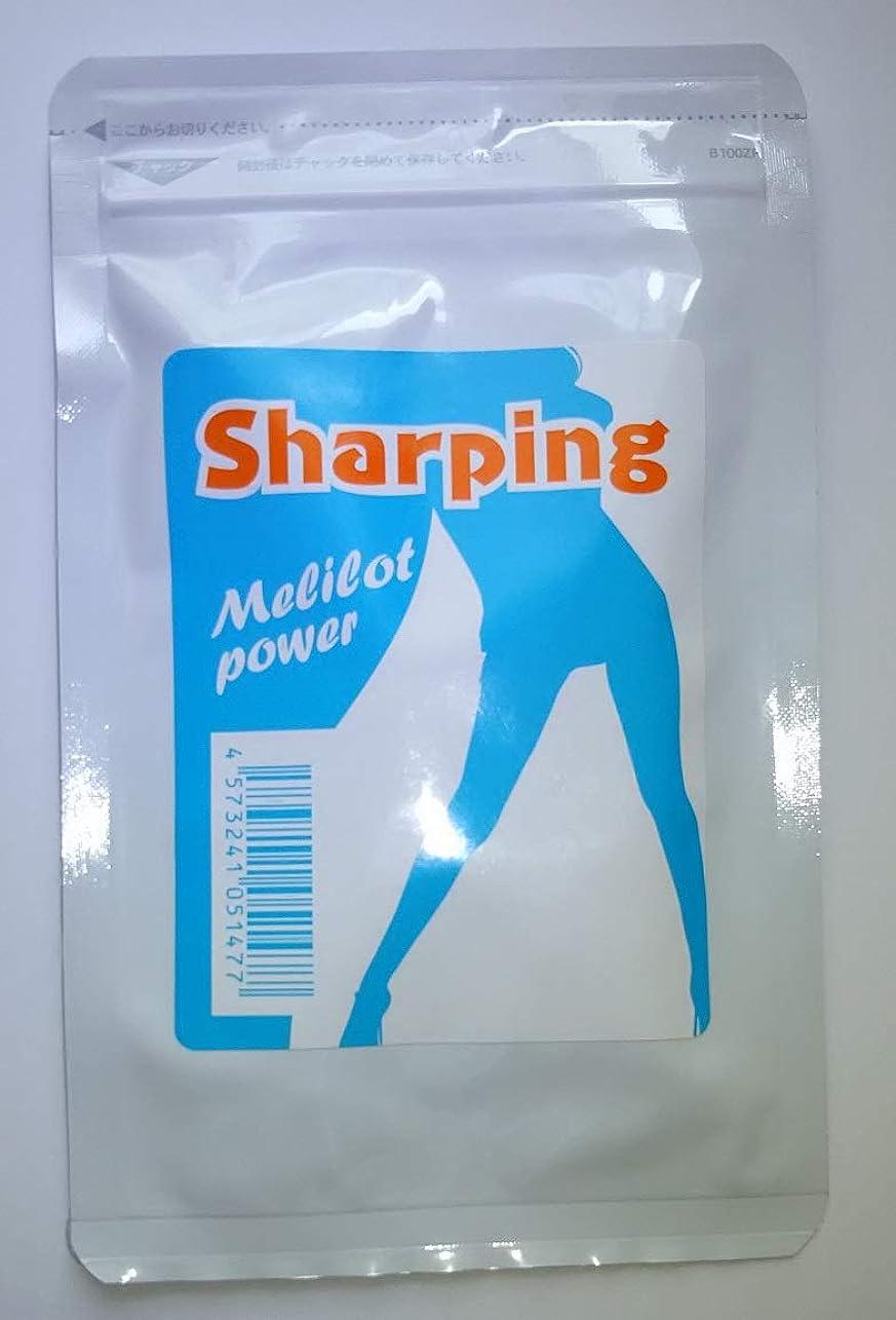 繕う鉛筆ハーネスシャーピング Sharping メリロート 180粒 ダイエットサポート
