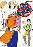 有閑みわさん (16) (バンブーコミックス 4コマセレクション)