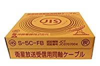 伸興電線 衛星放送テレビジョン受信用同軸ケーブル S-5C-FB 灰 100m