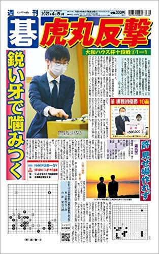 週刊碁2021年04月05日号