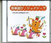 CD音楽遊び♪ジョイジック ドレミファどらねこマーチ (音楽遊び♪ジョイジック)