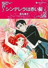 表紙: シンデレラは赤い髪: 俺様弁護士は苦労性女子の虜 (ハーレクインコミックス) | 荻丸 雅子