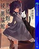 黒猫館・続 黒猫館 (星海社 e-FICTIONS)