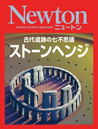 Newton 古代遺跡の七不思議 ストーンヘンジ