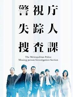 警視庁 失踪人捜査課 DVD-BOX