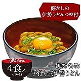 伊勢うどん4食(鰹だしつゆ付/メール便配送) NP