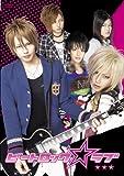 ビートロック☆ラブ (特別版) [DVD] image