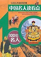 完美人生读书计划·中国名人读看点:100位名人
