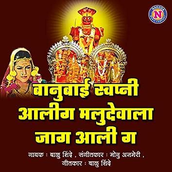 Banubai Swapni Ali G Malu Devala Jag Ali G